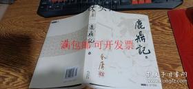 滿包郵 鹿鼎記 貳 金庸作品集 33 /金庸 廣州出版社
