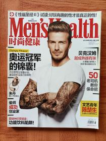 【贝克汉姆专区】时尚健康 男士版 2012年3月刊号 总第252期 杂志 David Beckham 书脊有瑕疵