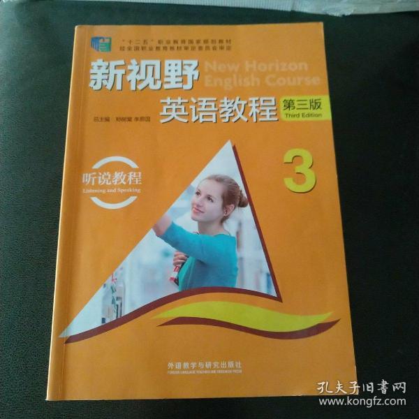 新视野英语教程(第三版):听说教程3