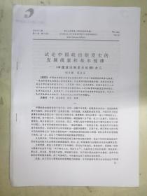 试论中国政治制度史的发展线索和基本规律——《中国政治制度史论纲》之二