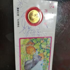 鼠年纪念币