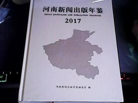 河南新闻出版年鉴2017--没有开封