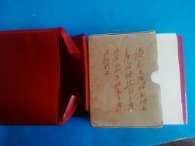 毛泽东选集(一卷本) 精装本 有软塑料保护外套、还有林彪题词硬板盒套(非常少见)