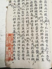 书法漂亮,中医手稿,医学全书卷一