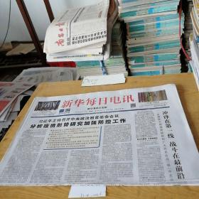 新华每日电讯2020年2月13日