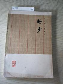 老子:马王堆汉墓帛书