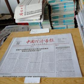 中国经济导报2020年2月19日