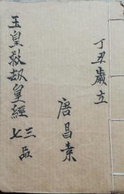 手抄本--玉皇救劫皇经(51页102面)20.2X13.8X2.3cm