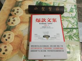 爆款文案(前奥美金牌广告人力作)
