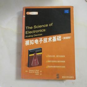 国外经典教材:模拟电子技术基础(双语版)