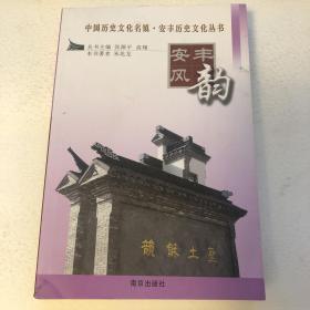中国历史文化名镇:安丰风韵