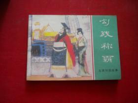 《勾践称霸》东周,64开陆华绘画,上海2000出版10品,7990号,连环画