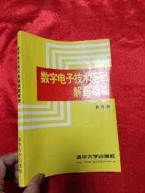数字电子技术基础解题指南   【16开】
