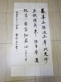 陕西著名书法家雷珍民先生书法