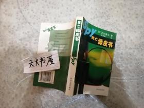 内田康夫《死亡绿皮书》四川文艺出版社  一版二印  品相如图