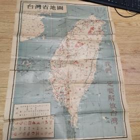 台湾省地图(1954)  我们一定要解放台湾