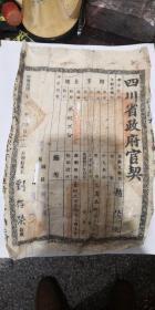 四川官契,民国二十一年(1932年)官契一张,长28厘米,宽17.5厘米,询
