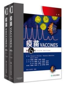 正版现货 疫苗 第六版6版 罗凤基 杨晓明等主译人民卫生出版社疫苗接种书预防接种疫苗书 疫苗学书籍人民卫生出版社 9787117236157