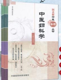 中医妇科学 图表解中医备考丛书 罗颂平 中国医药科技出版社