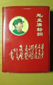 毛主席诗词(6林彪1江青)