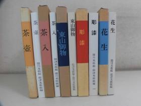 茶入  花生  雕漆  茶壶 与 东山御物   5册合售  德川美术馆 根津美术馆  带盒子  品好包邮 日本直发