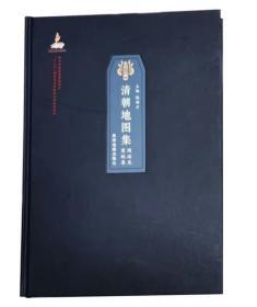 清朝地图集,同治至宣统(1861-1912)