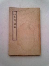 校注人间词话【民国三十八年四月五版】