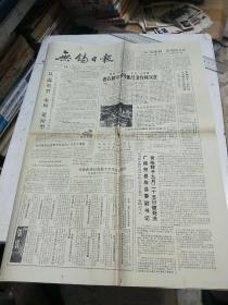 无锡日报    1986年9月26日【老报纸】