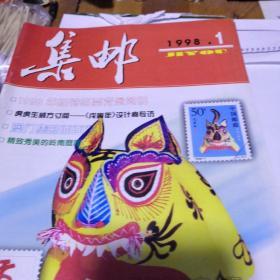 1998年集邮全年12期