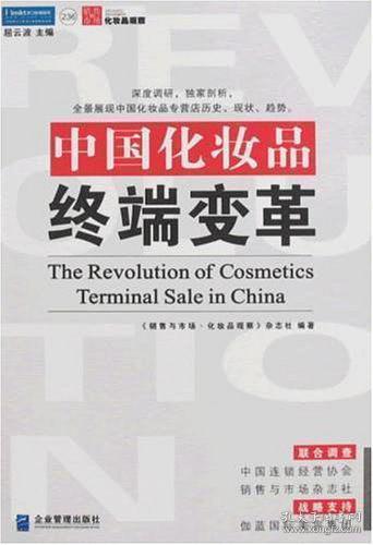 中国化妆品终端变革