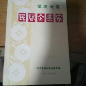 肇庆地区民间企业家