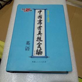 中国高考真题全编:英语(1978-2010)无光盘 【有4套题的短文改错已做,其余所有题没做过,如图所示】