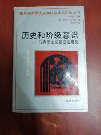 历史和阶级意识-马克思主义辨证法研究【大32开】