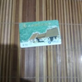 中国电信电话储金卡 99上海南汇桃花节