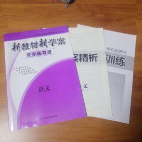 新教材新学案同步练习册  语文必修1