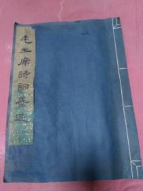 毛主席诗词墨迹【8开】宣纸线装本 珂罗版 73年1印