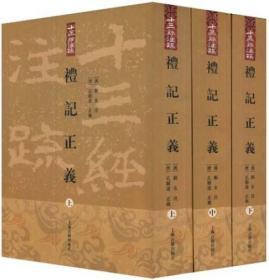礼记正义(全三册):十三经注疏丛书