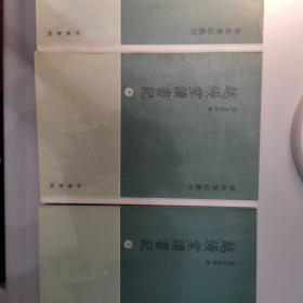 越缦堂读书记(全三册)
