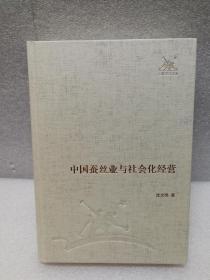 中国蚕丝业与社会化经营(三联经典文库)