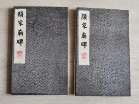 颜家庙碑拓片两册