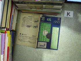 围棋 1993
