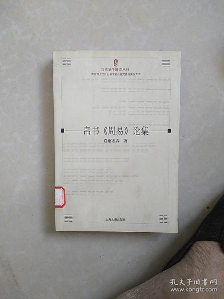 帛书《周易》论集