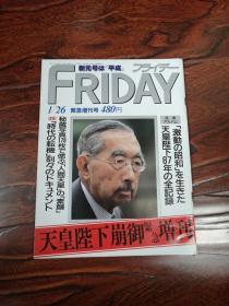 昭和天皇陛下崩御 紧急增刊 (昭和87年の全记录)