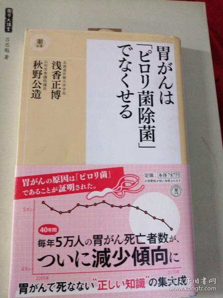 胃がんは 【ピロリ菌除菌】でなくせる(日文原版)