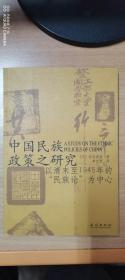 中国民族政策之研究 以清末至1945年民族论为中心