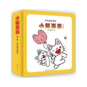 正版小猫11-20册全套第2辑 全10册 快乐成长0-1-2-3-4-6周岁绘本 日本超人气低幼亲子共读故事书幼儿园宝宝儿童小班中班大班