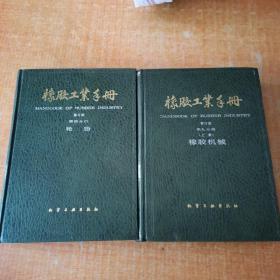 橡胶工业手册(修订版第4.9分册下)