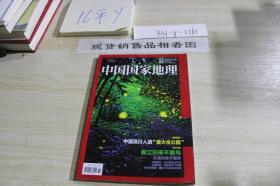 中国国家地理 2016 08