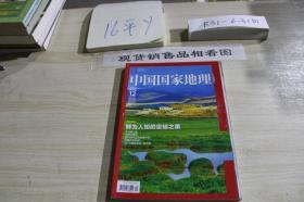 中国国家地理2012 12.