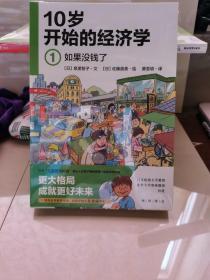 10岁开始的经济学(全6册)